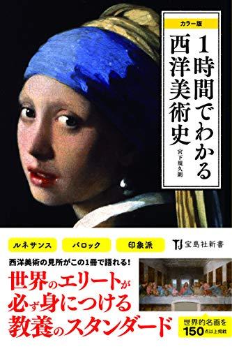 カラー版 1時間でわかる西洋美術史 (宝島社新書)の詳細を見る