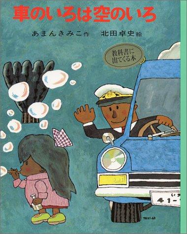 車のいろは空のいろ (ポプラ社の創作童話 3)の詳細を見る