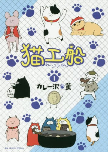 猫工船 (1) (ビッグコミックススペシャル)...