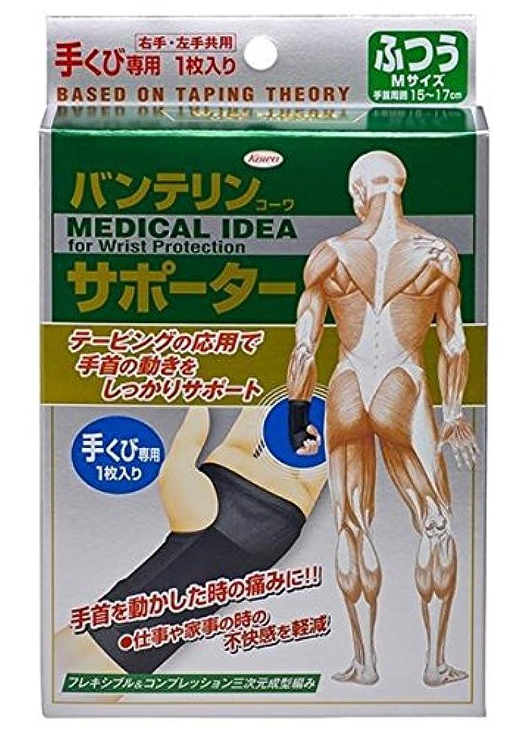人形認めるトラップ興和(コーワ) バンテリンコーワサポーター 手くび専用 ふつうMサイズ ブラック