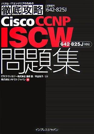 徹底攻略Cisco CCNP ISCW問題集[642-825J]対応 (ITプロ/ITエンジニアのための徹底攻略)の詳細を見る