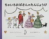 ちゃいろおばさんのたんじょうび (世界傑作絵本シリーズ―スウェーデンの絵本)