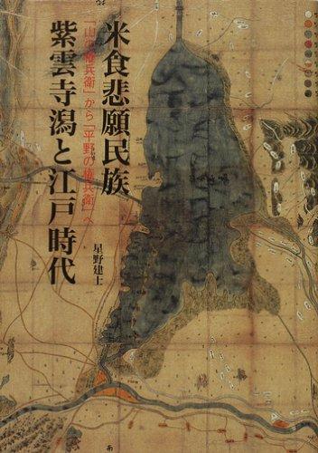 米食悲願民族 紫雲寺潟と江戸時代―「山の権兵衛」から「平野の権兵衛」へ