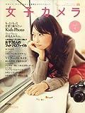 女子カメラ 2007年 12月号 [雑誌] 画像