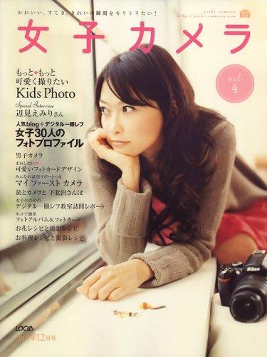 女子カメラ 2007年 12月号 [雑誌]の詳細を見る
