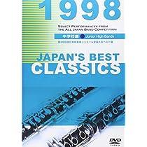 JAPAN'S BEST CLASSICS 1998 中学校編 [DVD]