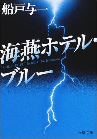海燕ホテル・ブルー (角川文庫)の詳細を見る