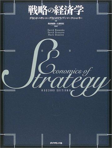 戦略の経済学の詳細を見る