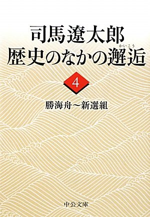 司馬遼太郎 歴史のなかの邂逅〈4〉勝海舟~新選組 (中公文庫)の詳細を見る