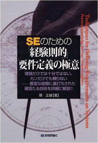 SEのための「経験則的」要件定義の極意の詳細を見る