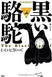 黒い駱駝 (論創海外ミステリ)
