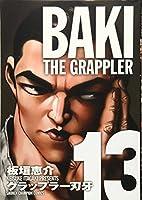 グラップラー刃牙完全版 13―BAKI THE GRAPPLER (少年チャンピオン・コミックス)