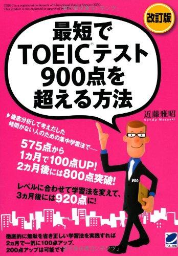改訂版 最短でTOEICテスト900点を超える方法の詳細を見る