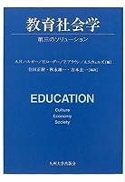 教育社会学―第三のソリューション