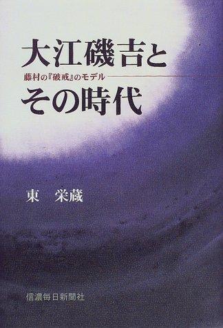 大江磯吉とその時代 藤村の「破戒」のモデル