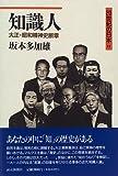 知識人―大正・昭和精神史断章 (20世紀の日本)