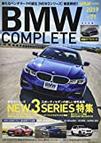 BMW COMPLETE 2019 VOL.71 (NEKO MOOK) 画像