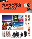 カメラと写真スタートBOOK (エイムック 3090 START BOOK)