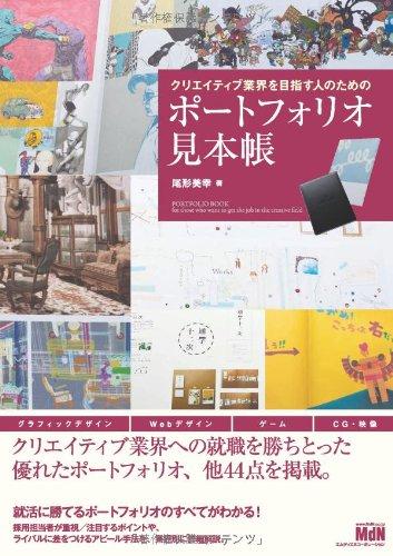 クリエイティブ業界を目指す人のための ポートフォリオ見本帳の詳細を見る