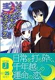 ソラにウサギがのぼるころ / 平坂 読 のシリーズ情報を見る