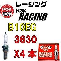 NGK レーシングプラグ 品番 B10EG 3630 分離型 x4本セット エヌジーケー 日本特殊陶業4X-0426