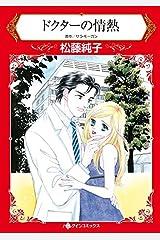 ドクターの情熱 (ハーレクインコミックス) Kindle版