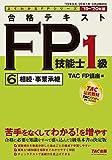 合格テキスト FP技能士1級 (6) 相続・事業承継 2019-2020年 (よくわかるFPシリーズ)