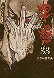 軍鶏(33) (イブニングKC)