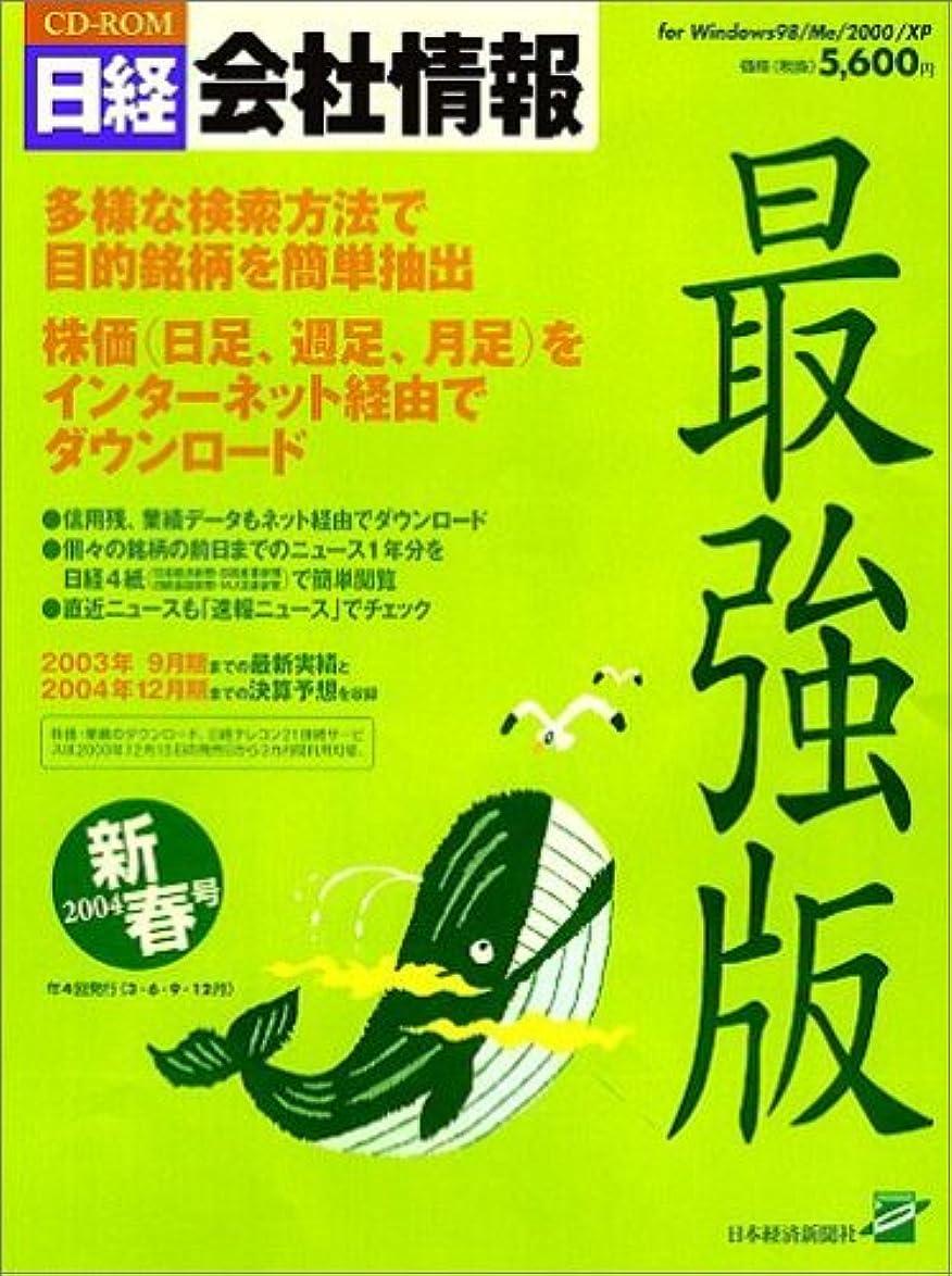ハード装置お香CD-ROM 日経会社情報 最強版 2004新春号