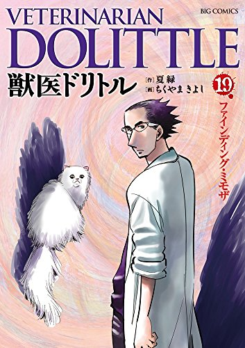 獣医ドリトル 19 (ビッグコミックス)の詳細を見る