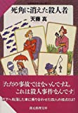 死角に消えた殺人者―天藤真推理小説全集〈8〉 (創元推理文庫)