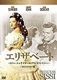 エリザベート ~ロミー・シュナイダーのプリンセス・シシー~ HDリマスター版[DVD]