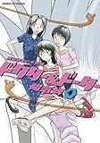 ドクター&ドーター 4 (サンデーGXコミックス)