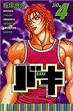 バキ―New grappler Baki (No.4) (少年チャンピオン・コミックス)