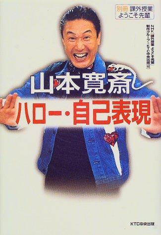 世界的ファッションデザイナー・山本寛斎、死去