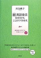 続・英語発音、日本人でもここまでできます。―発音能力を育てる川合メソッド