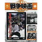 東宝・新東宝戦争映画DVD 4号 (日本のいちばん長い日(1967)) [分冊百科] (DVD付) (東宝・新東宝戦争映画DVDコレクション)