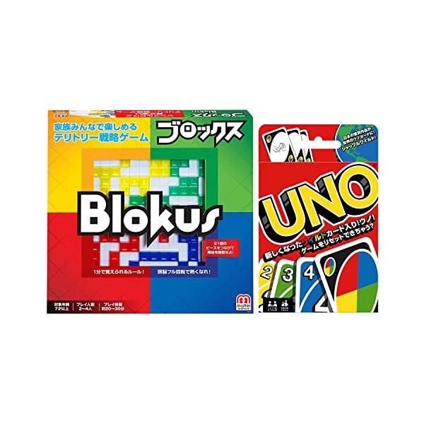 ウノとブロックスの王道マテルゲームセットの商品画像