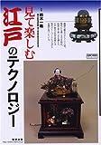 見て楽しむ江戸のテクノロジー (チャートBOOKS)