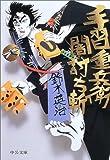 手習重兵衛 闇討ち斬 (中公文庫)