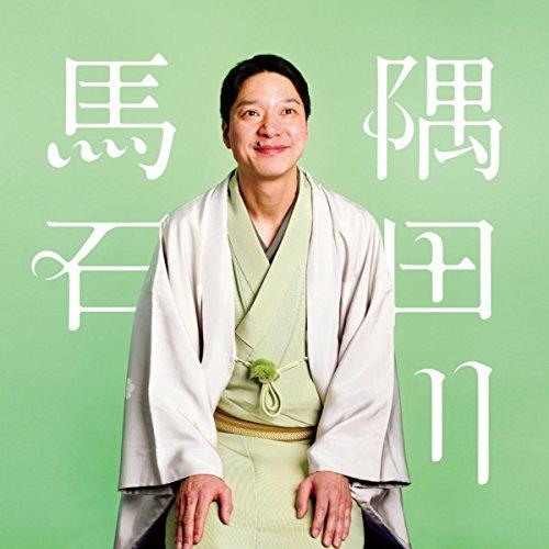 Amazon Music - 隅田川馬石の唐...
