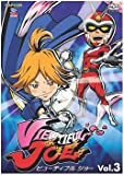 VIEWTIFUL JOE Vol.3 [DVD]