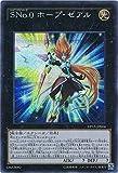 遊戯王 20th レジェンダリー・コレクション SNo.0 ホープ・ゼアル シークレット VP15-JP004