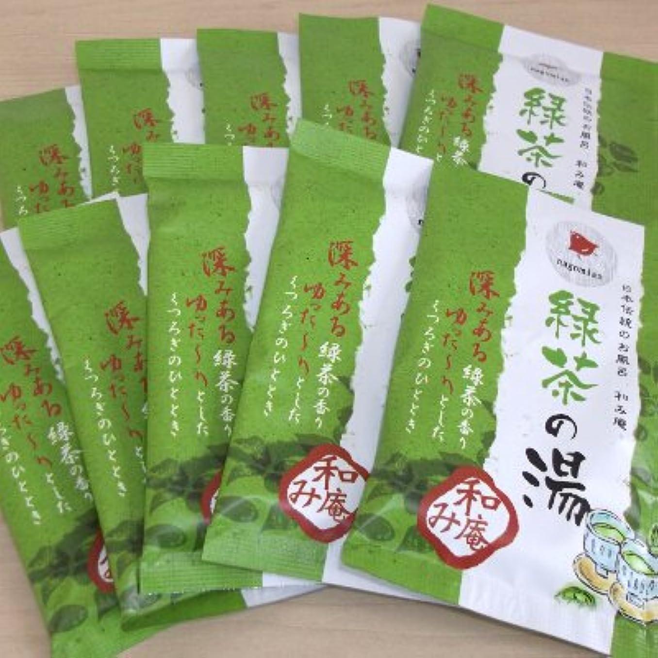 才能のある子音分泌する和み庵 緑茶の湯 10包セット