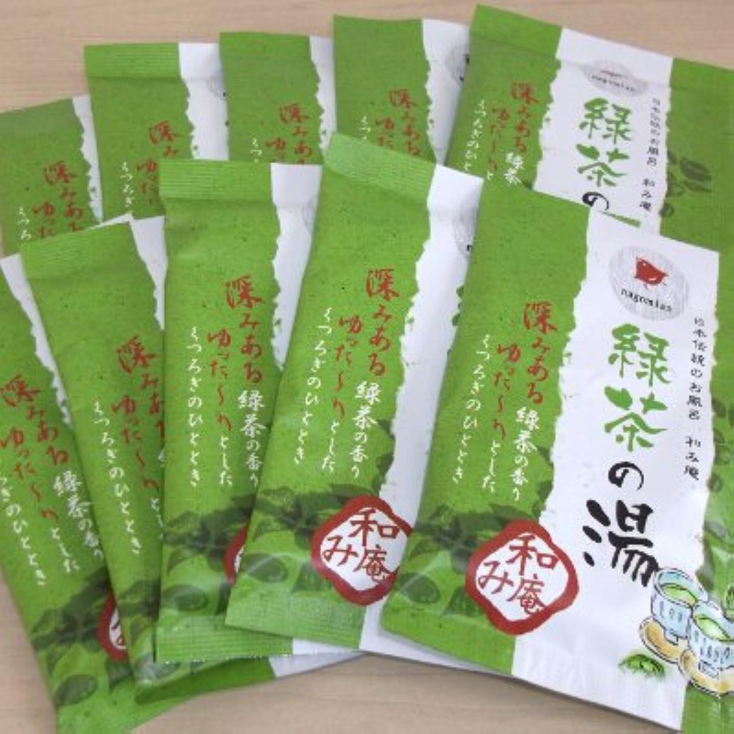 大胆不敵腹部くさび和み庵 緑茶の湯 10包セット