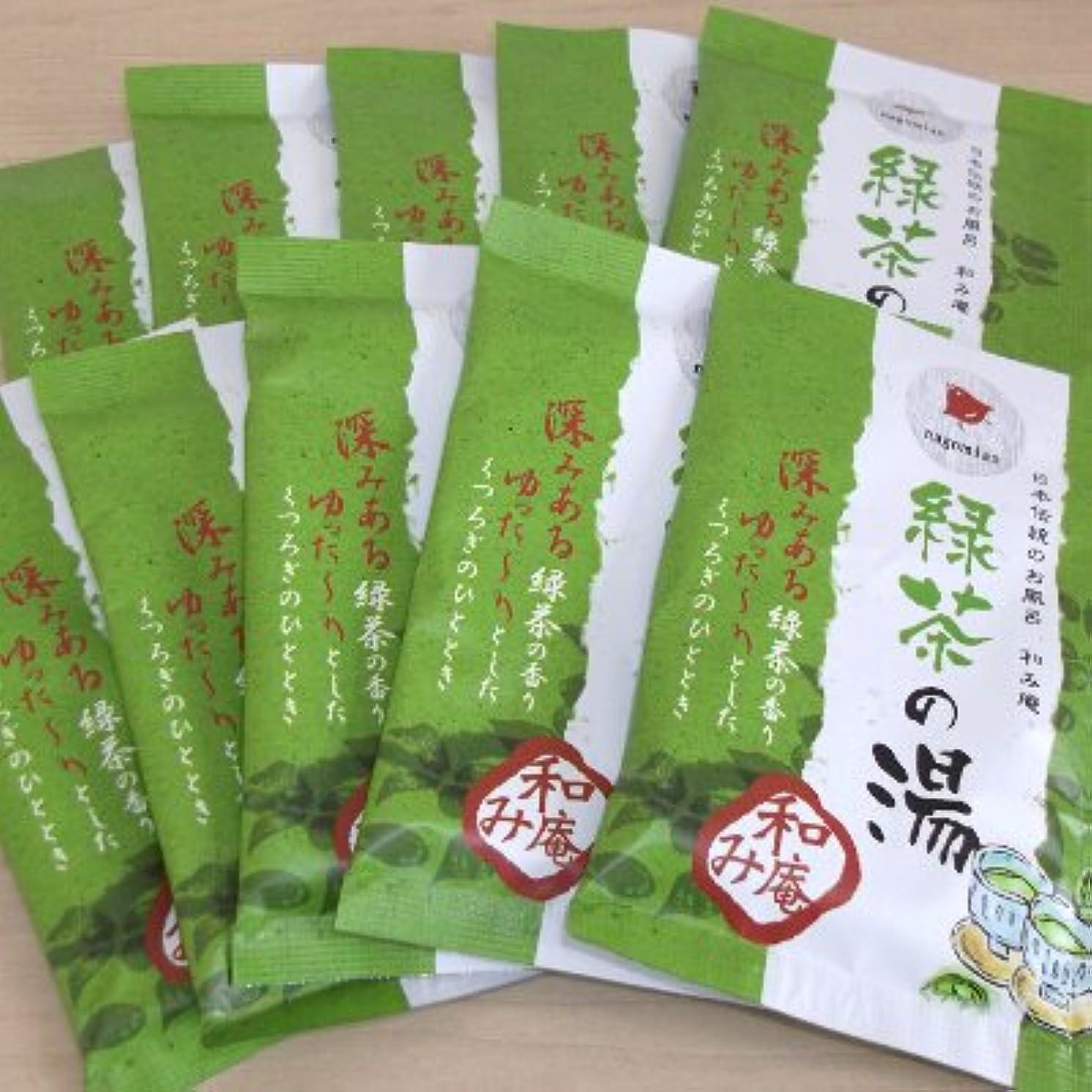 送金振動するキャリア和み庵 緑茶の湯 10包セット