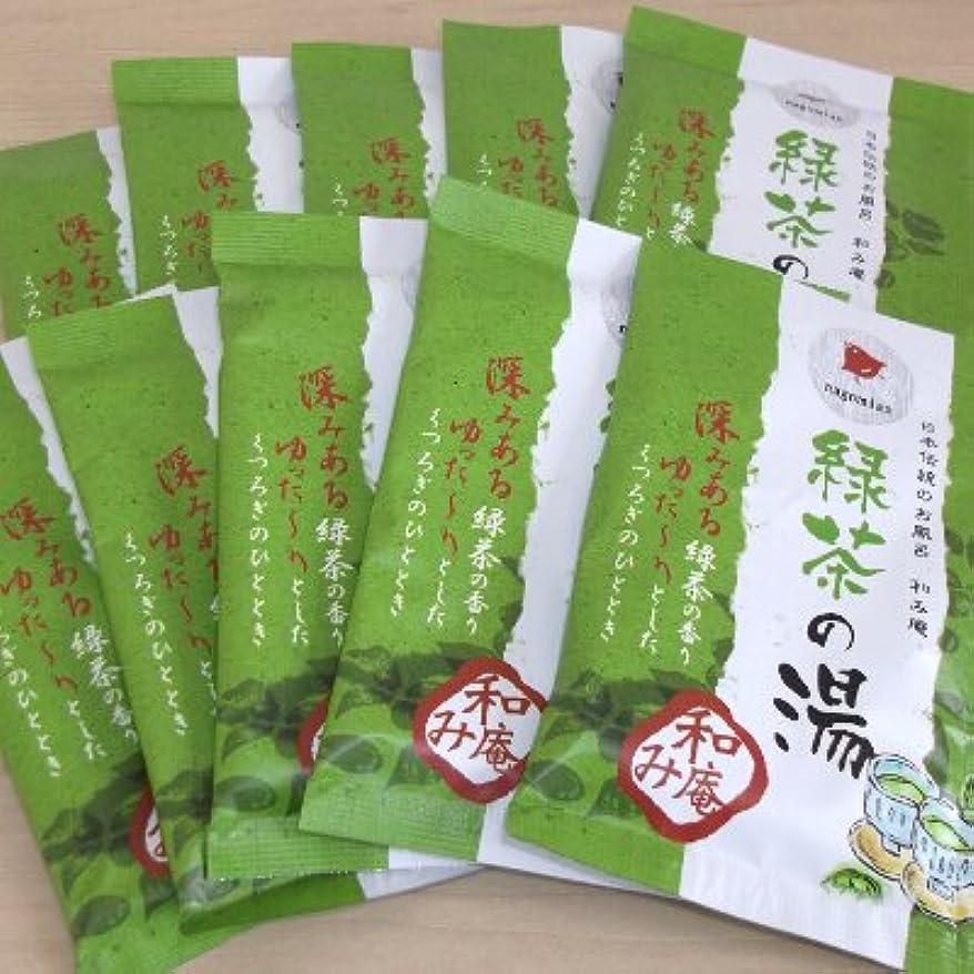 特異なテスト順番和み庵 緑茶の湯 10包セット