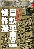 Car Goods Magazine (カーグッズマガジン) 2009年 11月号 [雑誌]