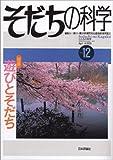 そだちの科学 (2009年4月号) 12号 遊びとそだち