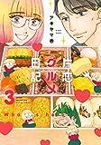 片恋グルメ日記(3) (アクションコミックス)